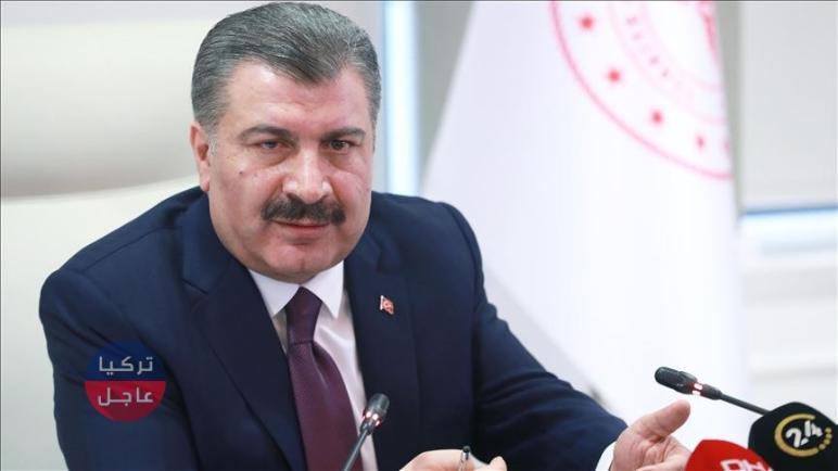 حظر تجوال موسع سيٌطبق في تركيا .. تصريحات عاجلة لوزير الصحة