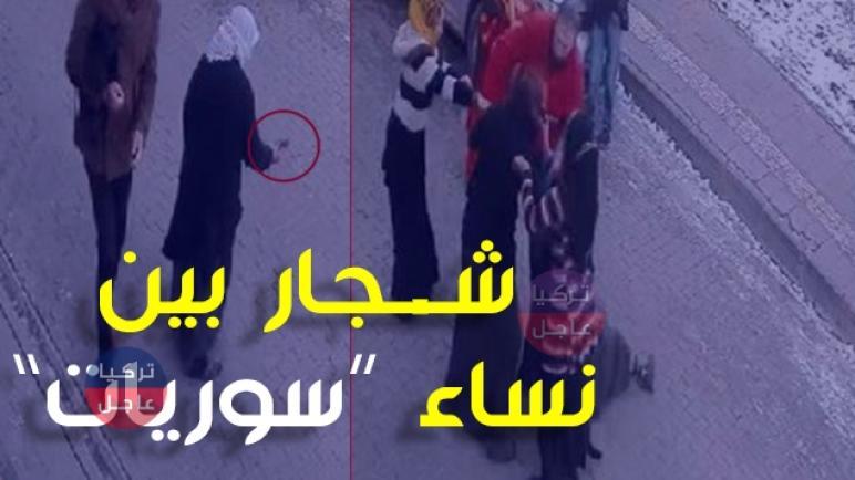 شاهد بالفيديو شـ.ـجار بين نساء سوريات في ولاية موش