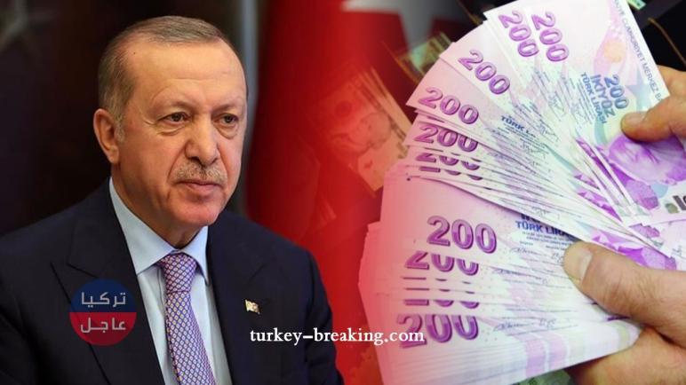 من سيحصل على مساعدة 1000 ليرة تركية لمدة 3 أشهر والتي أعلن عنها أردوغان؟