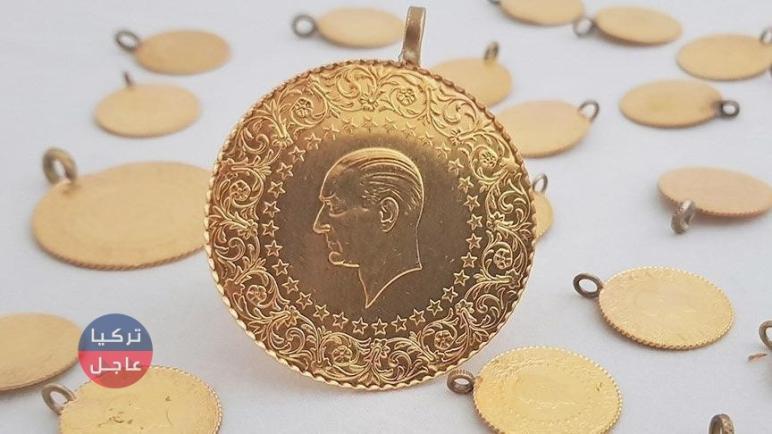 كم يساوي سعر ليرة الذهب في تركيا وسعر نصف وربع ليرة الذهب