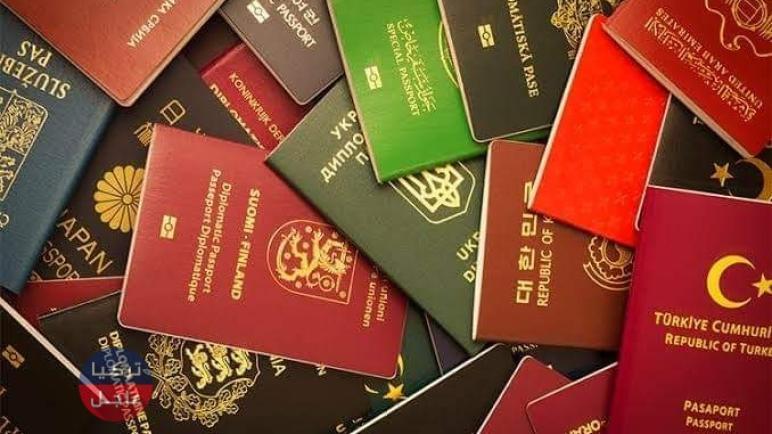 قوة جواز السفر التركي 2021 وترتيبه بين جوازت السفر في العالم