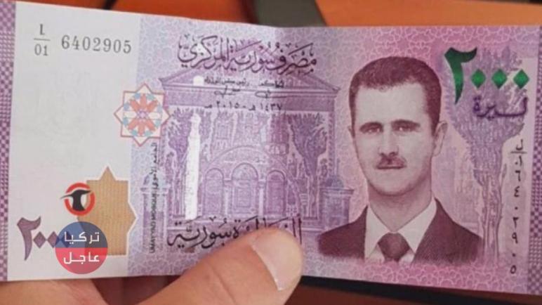 انهيار جديد للّيرة السورية أمام الدولار وبقية العملات اليوم الأحد 31/01/2021