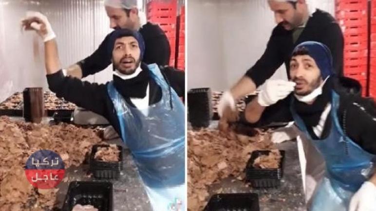 غضب في تركيا بعد انتشار فيديو مثير للإشمئزاز في شركة للشاورما الجاهزة ( شاهد )
