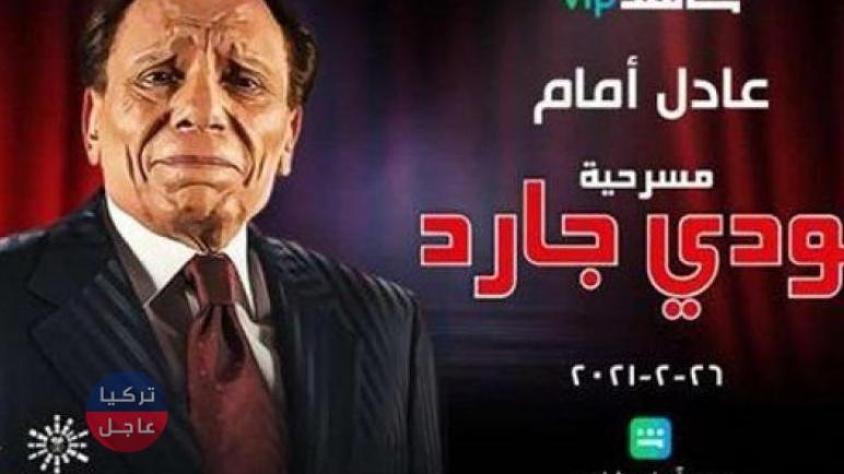 مسرحية بودي جارد لعادل إمام تتصدر محركات البحث وإليكم معلومات عنها