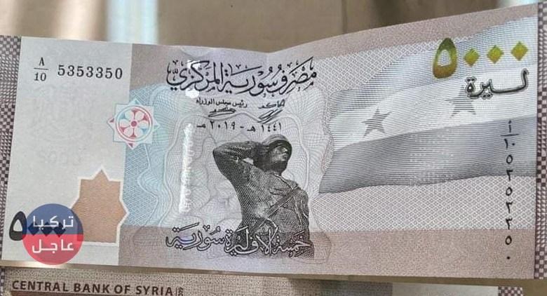 عاجل: الليرة السورية