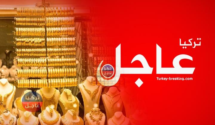 كم سعر غرام الذهب 21 في تركيا وسعر غرام 22 و 24 و 18 و 14 اليوم