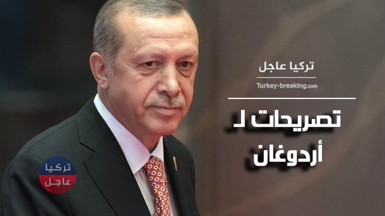 أبرز ماجاء في كلمة أردوغان عقب انتهاء اجتماعه بمجلس الوزراء