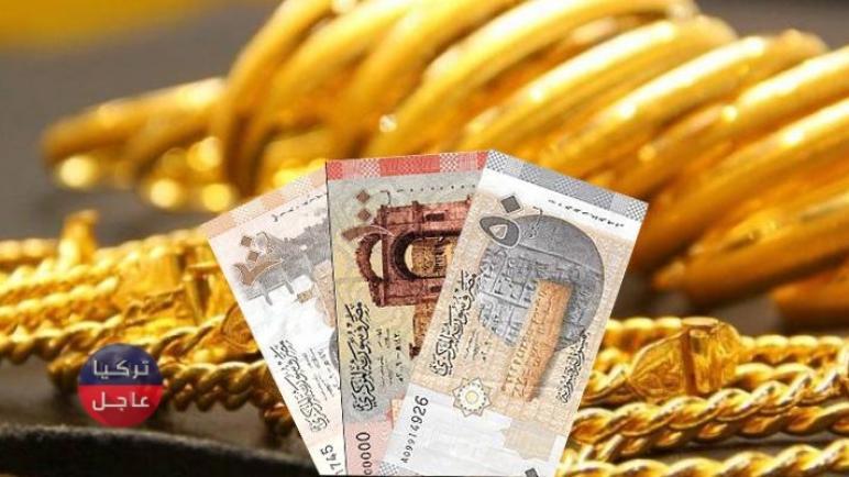 انخفاض أسعار الذهب في سوريا اليوم الأربعاء 14/04/2021