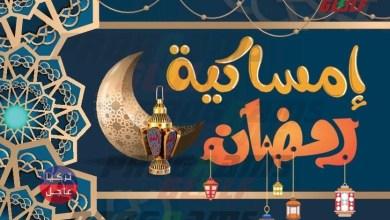 امساكية رمضان اسطنبول 2021