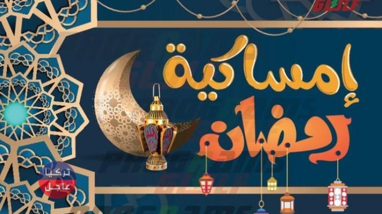امساكية رمضان في اضنة 2021 موعد الإمساك و موعد الإفطار