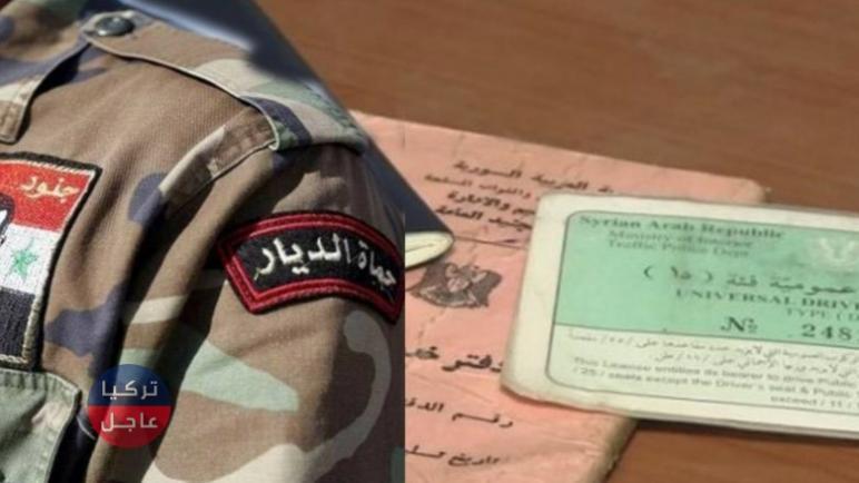 نظام بشار الأسد يصدر تعميم بمنح تأجيل استثنائي للمتخلفين عن الخدمة في محافظة فقط