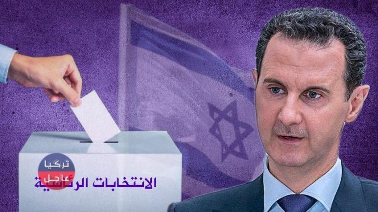صحيفة إسرائيلية تتحدث عن تحديد نتائج الإنتخابات الرئاسية في سوريا قبل اجرائها