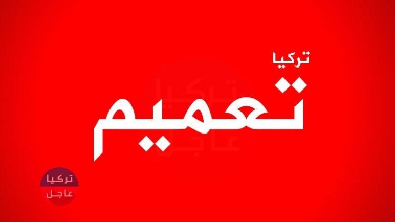 تعميم هام تصدره وزارة الداخلية يخص الاجراءات التي سيتم اتباعها في رمضان