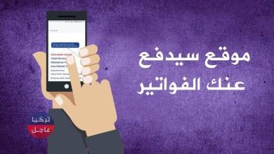 موقع تركي للمساعدات سيدفع عنك الفواتير فقط أدخل فاتورتك (يشمل العرب والسوريين)