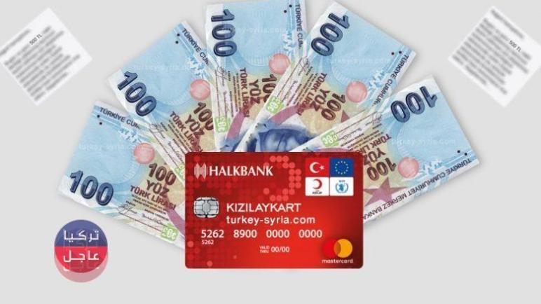 موعد صرف مساعدات كرت الهلال الأحمر التركي مع اقتراب حظر التجوال