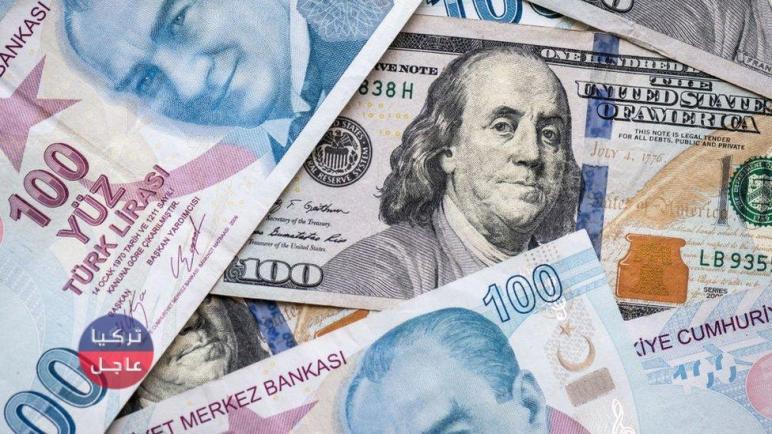 سعر صرف الليرة التركية مقابل الدولار واليورو وبقية العملات اليوم