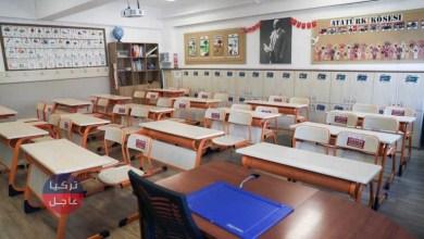 4 ولايات تركية تعلن اغلاق المدارس والتحول إلى التعليم عن بعد