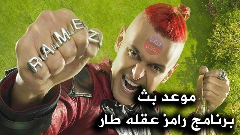موعد برنامج رامز جلال عقله طار في رمضان 2021