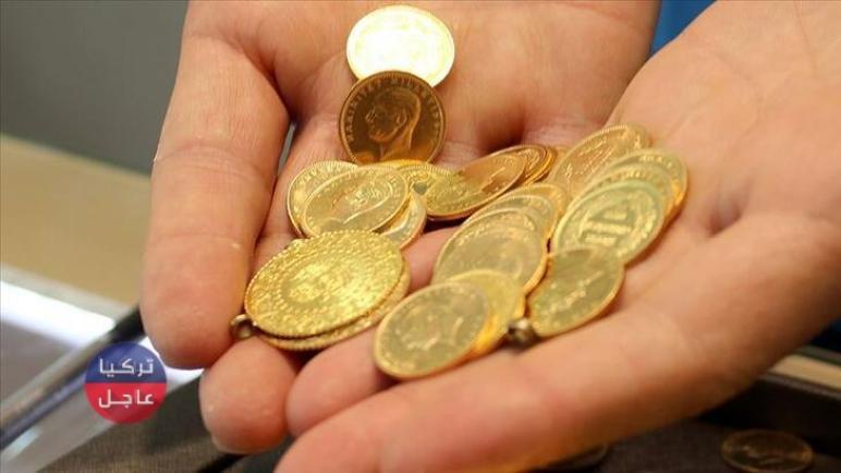 هل تعلم كم أصبح سعر ليرة الذهب في تركيا؟! إليكم الأسعار الجديدة