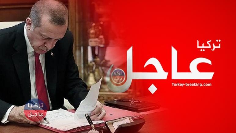 تعيينات جديدة يوقع عليها أردوغان وتنشرها الجريدة الرسمية