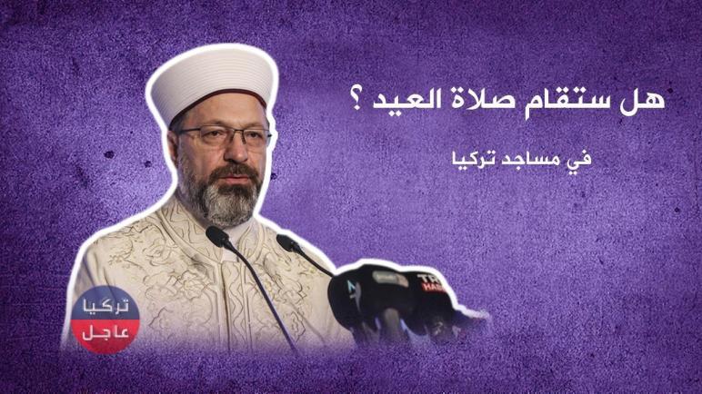 هل ستقام صلاة عيد الفطر 2021 في مساجد تركيا؟!