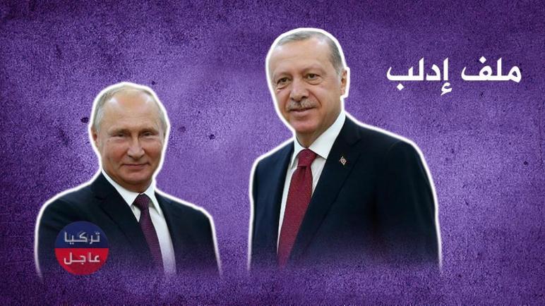 روسيا تقدم عرضاً لتركيا لاتفاق في إدلب