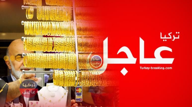 أسعار الذهب في تركيا.. سعر غرام الذهب عيار 21 و 22 و 24 و 18 و 14