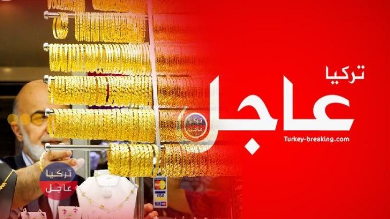سعر غرام الذهب في تركيا اليوم عيار 21 22 24 اليوم الثلاثاء