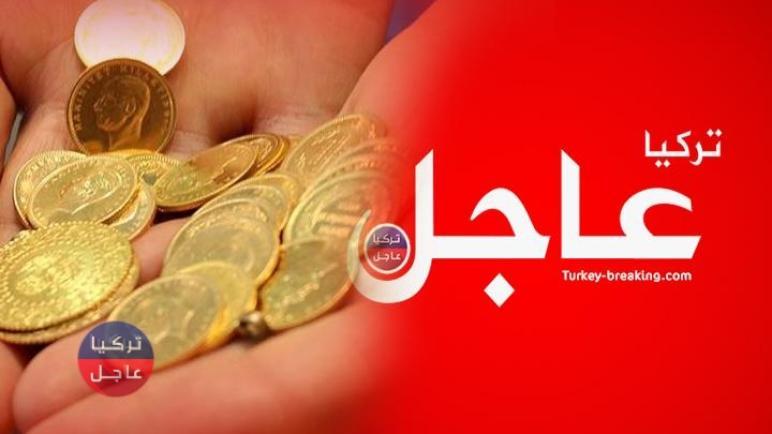 انخفاض سعر ليرة الذهب في تركيا وسعر نصف وربع ليرة الذهب في تركيا