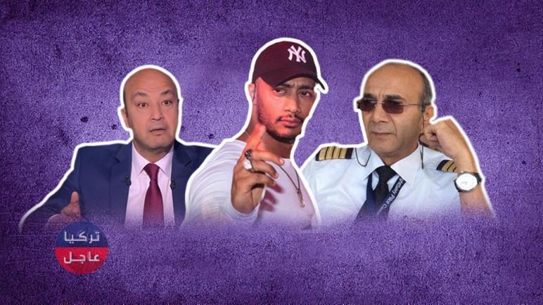 هجمة مرتدة لـ عمرو أديب على محمد رمضان بعد وفاة الطيار أشرف أبو اليسر
