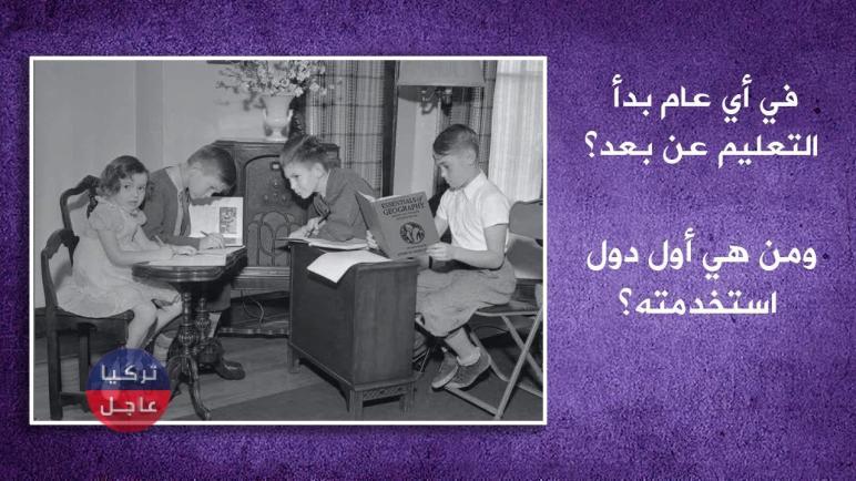 في أي عام بدأ التعليم عن بعد ومن هي أول دولة استخدمته