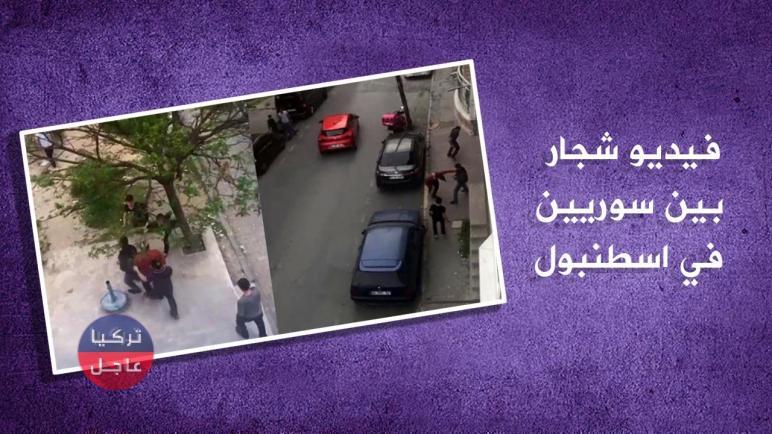 شجـ.ـار بالسـ.ـكاكين والأدوات الصلـ.ـبة بين سوريين في اسطنبول