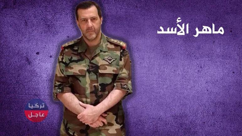 """الموالون يفتحون الـ.ـنار على""""ماهر الأسد""""ويصفونه بـ""""رئيس عصـ.ـابة"""""""