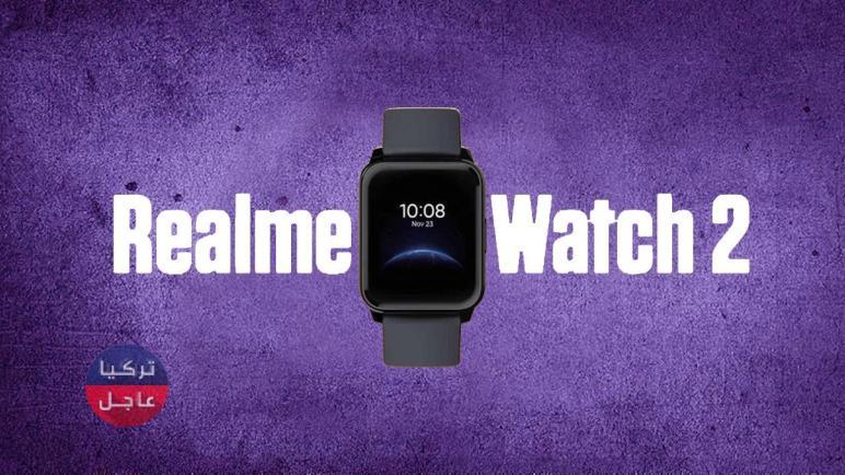 "شركة ""ريال مي"" تكشف عن ساعتها ""realme Watch2"" بمواصفات وسعر خيالي (فيديو)"