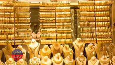 انخفاض طفيف على سعر الذهب في تركيا اليوم الإثنين عيار (22 21 18)