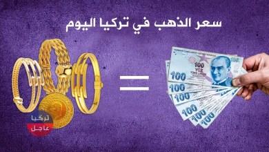 أسعار الذهب في تركيا ترتفع وإليكم سعر غرام الذهب عيار 21 22 24