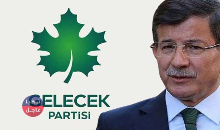 صفعة ثقيلة يتلقاها حزب المستقبل التركي ومؤسسه أحمد داوود أوغلو