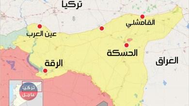 شرق الفرات في سوريا ستشهد تغيرات جذرية قريباً