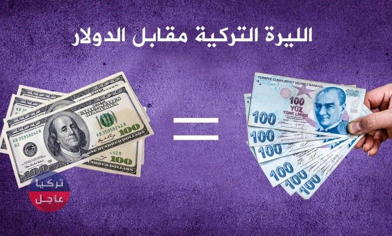 100 دولار كم ليرة تركية تساوي .. الليرة التركية مقابل الدولار اليوم الأربعاء