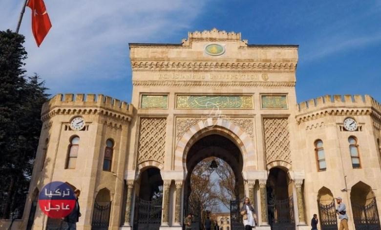 أفضل الجامعات التركية وترتيبها على جامعات العالم