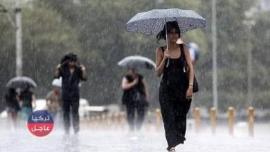 أمطار غزيرة وعواصف رعدية ستشهدها هذا الولايات