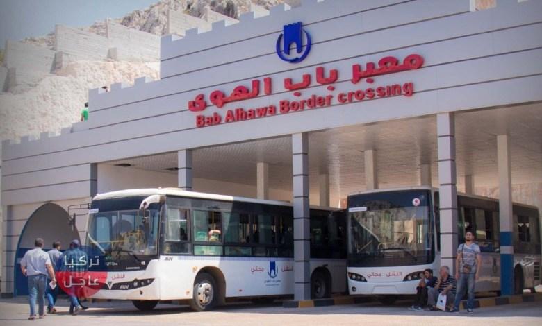 رابط معبر باب الهوى اجازة عيد الأضحى 2021 الى سوريا