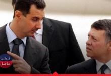 الأردن يبدأ باجراءات اعادة العلاقات مع نظام الأسد وهذا أول اجراء