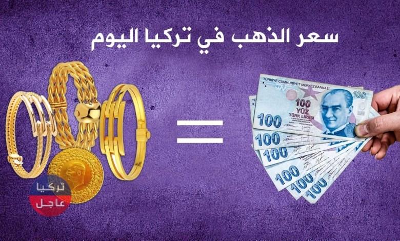 إليكم أسعار الذهب في تركيا اليوم عيار 24 22 21 وسعر ليرة الذهب