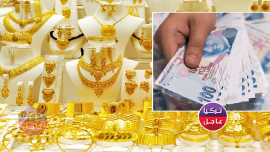 أسعار الذهب في تركيا عيار 24 22 21 18 وسعر ليرة ونصف ليرة الذهب
