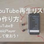 【写真解説】YouTube再生リストの作り方。YouTubeをMusicplayerとして使おう!