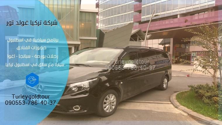 ايجار سياره مع سائق في اسطنبول