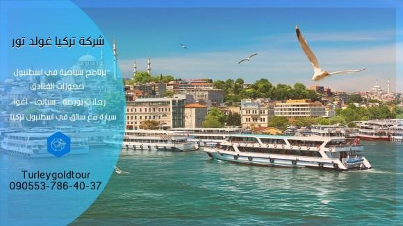 مرشد سياحي في اسطنبول