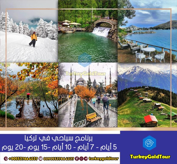 افضل برنامج سياحي في تركيا