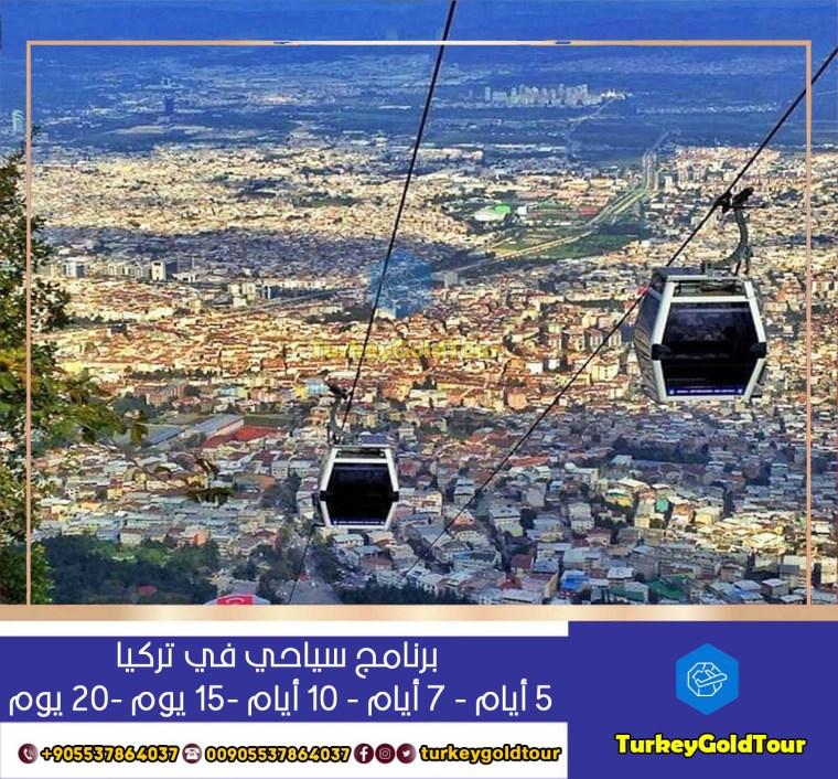 برنامج سياحي في تركيا لمدة 15 يوم